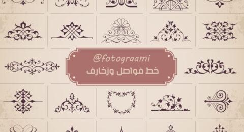 fotograami-calligraphic