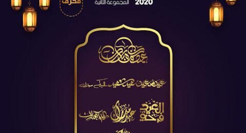 eid 2Artboard 1